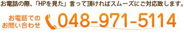 048-971-5114